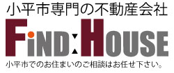 小平市の不動産を専門に取り扱う地域密着の不動産会社【FIND-HOUSE】