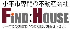 【小平市専門】地域密着の頼れる不動産会社 ― FIND-HOUSE ―